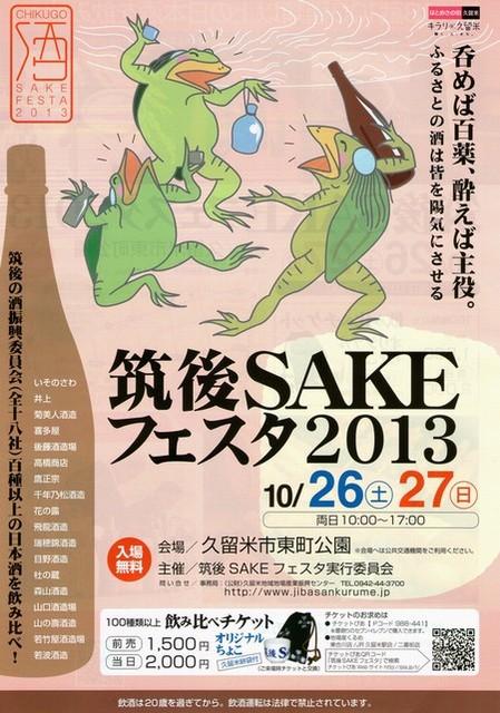 SAKE FESTA 2013.jpg