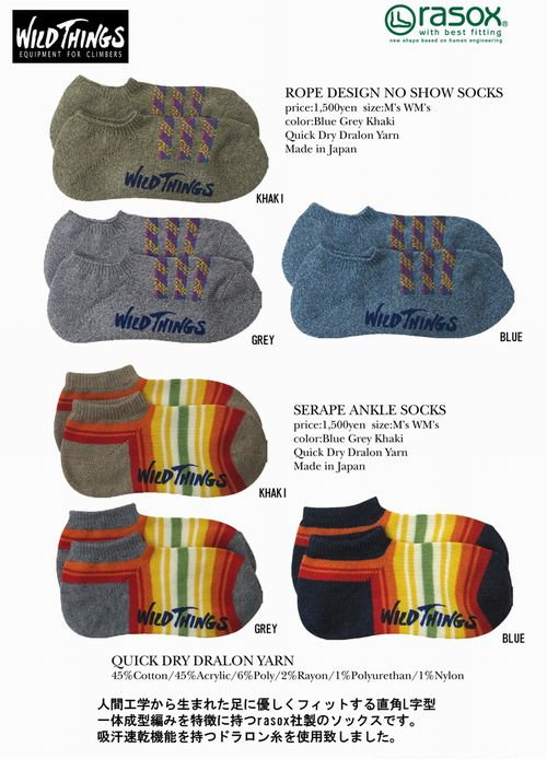 wildthings socks2.jpg